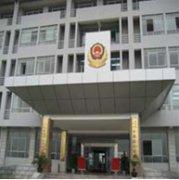 广西平果公安局