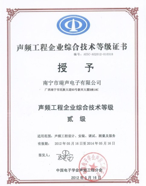 声频工程企业综合技术等级贰级证书